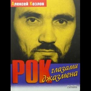 Козлов Алексей - Рок Глазами Джазмена