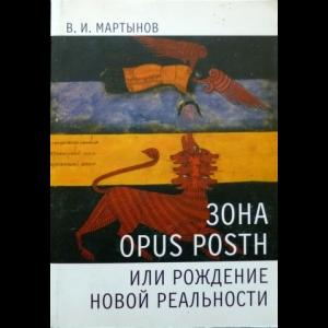 Мартынов Владимир - Зона Opus Posth, Или Рождение Новой Реальности