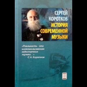 Коротков Сергей - История Современной Музыки