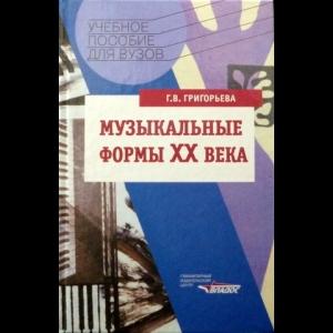Григорьева Галина - Музыкальные Формы ХХ Века