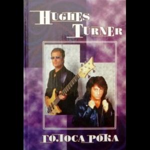 Владимир Дрибущак, Александр Галин - Deep Purple, Том 8: Hughes, Turner. Голоса Рока