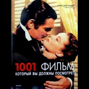 Авторский коллектив - 1001 фильм, Который Вы Должны Посмотреть