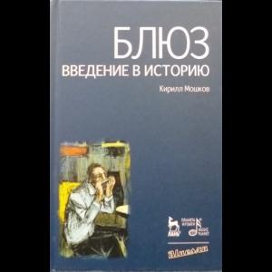 Мошков Кирилл - Блюз. Введение В Историю