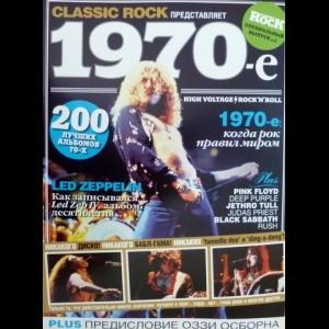 Авторский коллектив - Classic Rock Представляет: 1970-е (Спецвыпуск №1)
