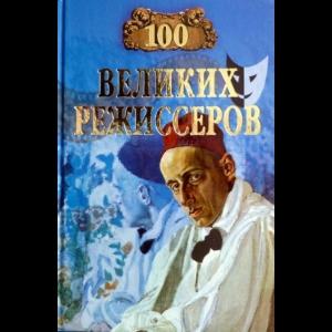 Мусский Игорь - 100 Великих Режиссеров