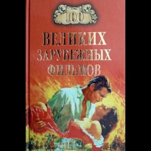 Мусский Игорь - 100 Великих Зарубежных Фильмов