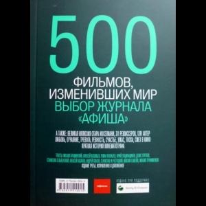 Авторский коллектив - 500 Фильмов, Изменивших Мир