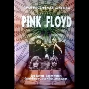 Владимир Дрибущак, Александр Галин - Прогрессивная Музыка: Pink Floyd