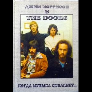 Галин Александр - Джим Моррисон & The Doors. Когда музыка смолкнет…