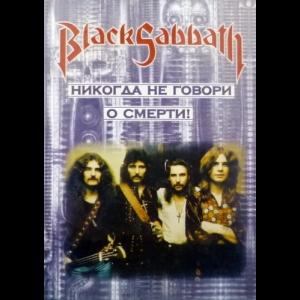 Галин Александр - Black Sabbath (Комплект из 2 Книг)