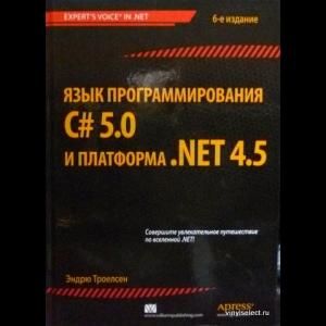 Троелсен Эндрю - Язык Программирования C# 5.0 и Платформа .NET 4.5