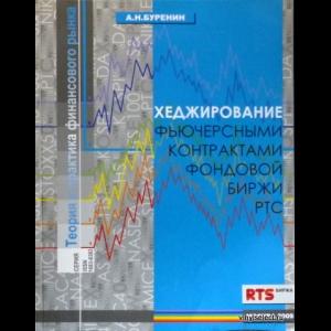 Буренин Алексей - Хеджирование Фьючерсными Контрактами Фондовой Биржи РТС