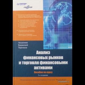 Федоров Андрей - Анализ Финансовых Рынков И Торговля Финансовыми Активами
