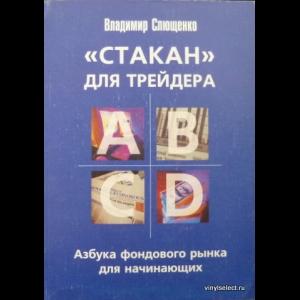 Слющенко Владимир - 'Стакан' Для Трейдера. Азбука Фондового Рынка Для Начинающих