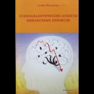 Шкурова Алла - Психоаналитические Аспекты Финансовых Кризисов