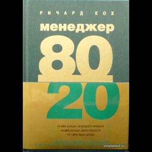 Кох Ричард - Менеджер 80/20
