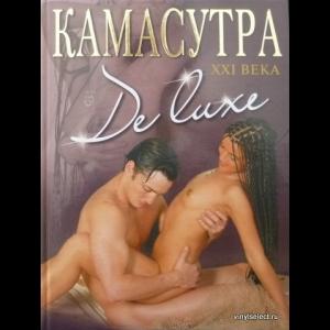Авторский коллектив - Камасутра XXI Века. Deluxe