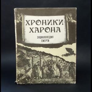 Лаврин Александр - Хроники Харона. Энциклопедия Смерти