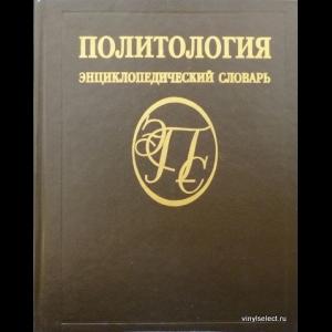 Авторский коллектив - Политология. Энциклопедический Словарь