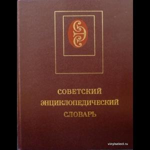Авторский коллектив - Советский Энциклопедический Словарь