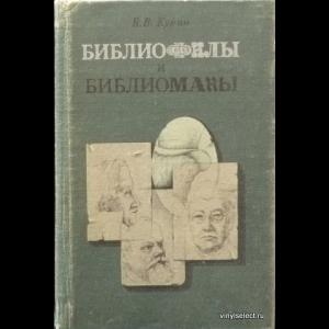 Кунин Владимир - Библиофилы и Библиоманы