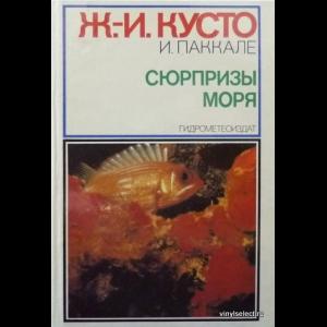 Жак-Ив Кусто, Ив Паккале - Сюрпризы Моря