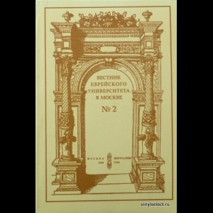 Вестник Еврейского Университета В Москве - №2, 1993