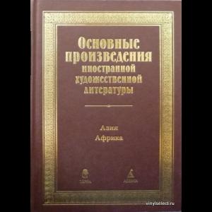Авторский коллектив - Основные Произведения Художественной Литературы. Азия. Африка