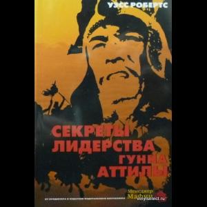 Уэсс Робертс - Секреты Лидерства Гунна Аттилы