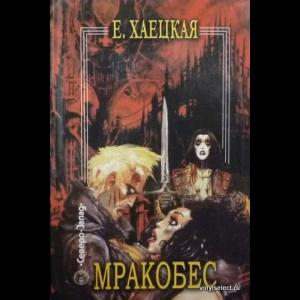 Хаецкая Елена - Мракобес