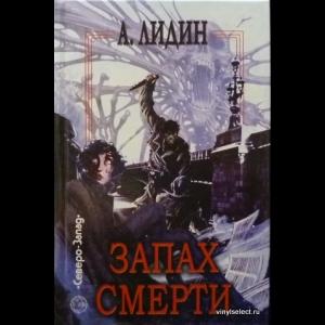 Лидин Александр - Запах Смерти
