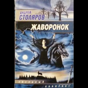 Столяров Андрей - Жаворонок