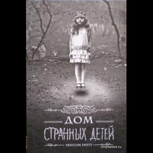 Риггз Рэнсом - Дом Странных Детей