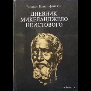 Кристофанелли Роландо - Дневник Микеланджело Неистового