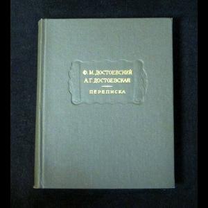 Достоевский Ф.М., Достоевская А.Г. - Переписка