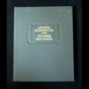 Макферсон Джеймс - Поэмы Оссиана