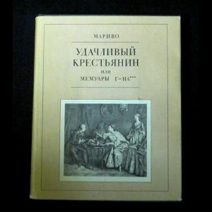 Мариво - Удачливый крестьянин или Мемуары г-на***
