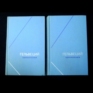 Клод Адриан Гельвеций - Сочинения в двух томах