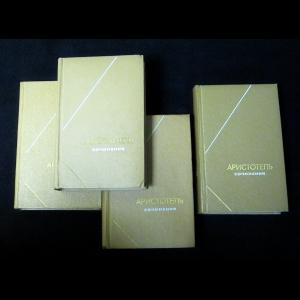 Аристотель - Сочинения в четырех томах