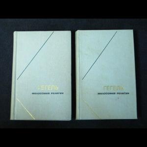 Георг Вильгельм Фридрих Гегель - Философия религии в двух томах