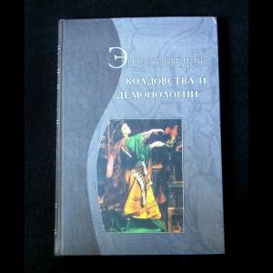 Рассел Хоуп Роббинс - Энциклопедия колдовства и демонологии