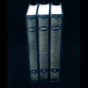 Байрон Джордж Гордон - Байрон. Сочинения в 3 томах
