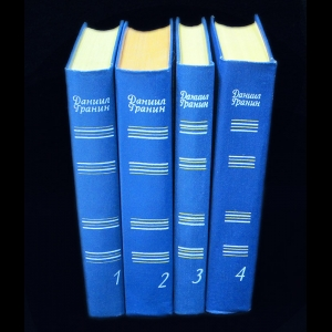 Гранин Даниил - Собрание сочинений в 4 томах