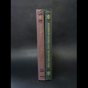 Даль В. - Пословицы русского народа. Сборник В.Даля в 2 томах