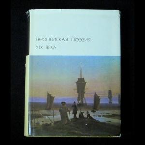 Авторский коллектив - Европейская поэзия XIX века
