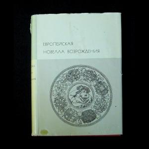 Авторский коллектив - Европейская новелла Возрождения
