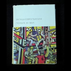 Авторский коллектив - Западноевропейская поэзия XX века