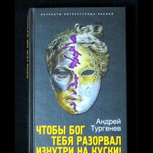 Тургенев Андрей - Чтобы Бог тебя разорвал изнутри на куски