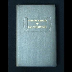 Шиллер Фридрих - Валленштейн