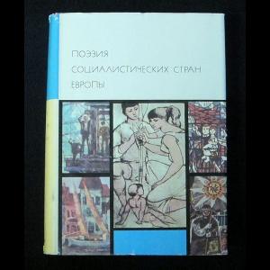 Авторский коллектив - Поэзия Социалистических стран Европы